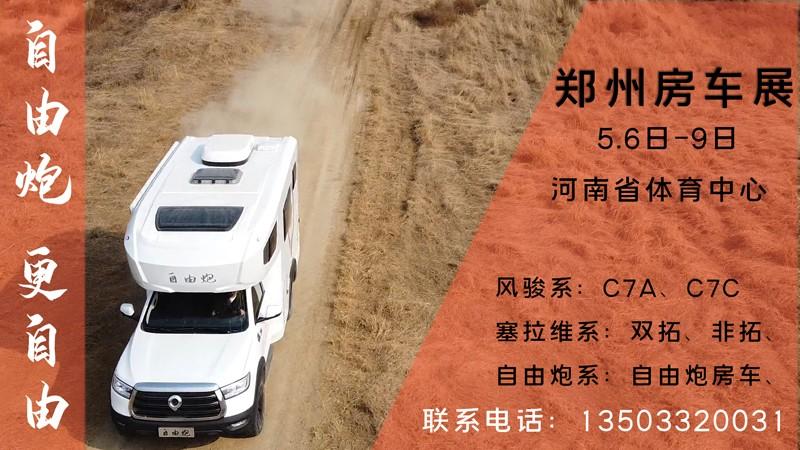 五一之后,郑州可以看自由炮房车啦