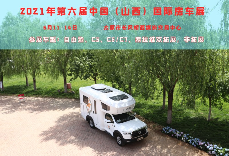 赏锦绣太原城,订房车品质生活