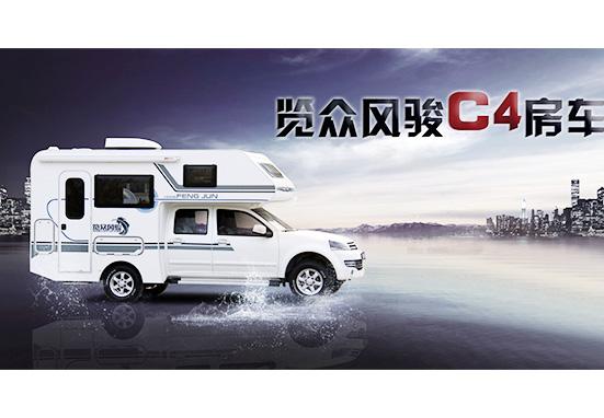 览众C4房车(国五排放)