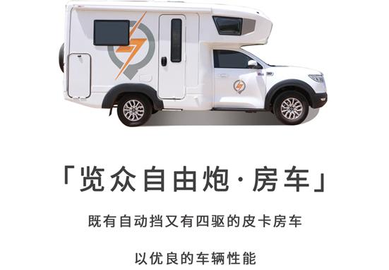 北京展会开展,房车种类还挺多